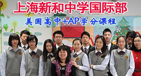 上海新和中学国际部