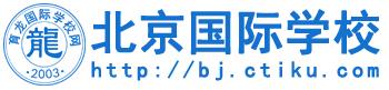 北京国际学校网