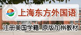 上海东方外国语学校