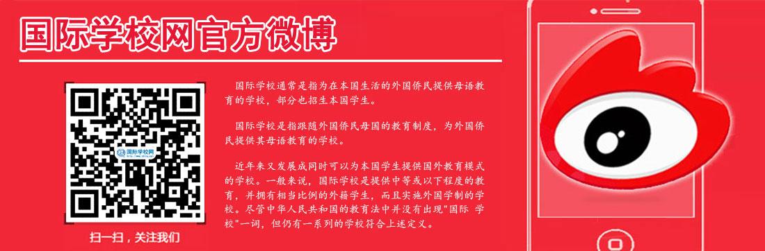 国际学校网官方微博