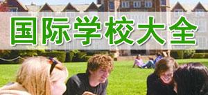 国际学校招生简章