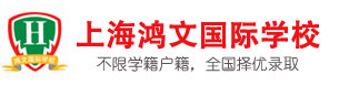 上海鸿文国际学校