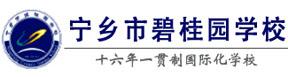 宁乡市碧桂园学校