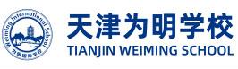 天津为明国际学校
