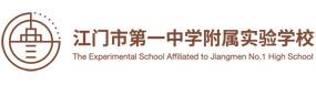 江门市第一中学附属实验学校