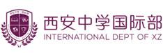 陕西省西安中学国际部