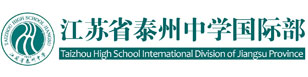 江苏省泰州中学国际部
