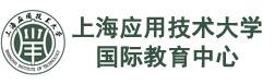 上海应用技术大学国际教育中心