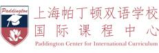 上海帕丁顿双语学校国际课程中心