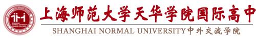 上海师范大学天华学院国际高中