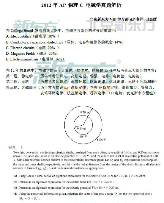 AP考试真题:2012年AP物理C电磁学真题解析