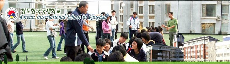 青岛韩国国际学校
