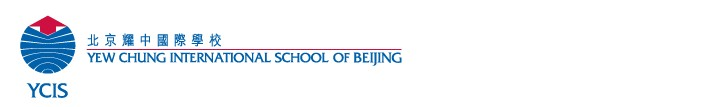 北京耀中国际学校YEW CHUNG International School of Beijing