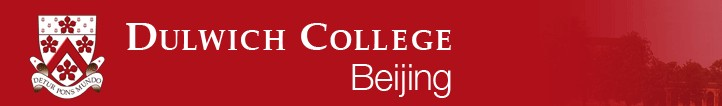 北京德威英国国际学校Dulwich College Beijing - International School Beijing
