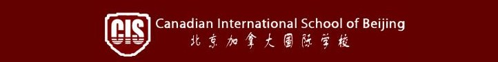北京加拿大国际学校Canadian International School of Beijing